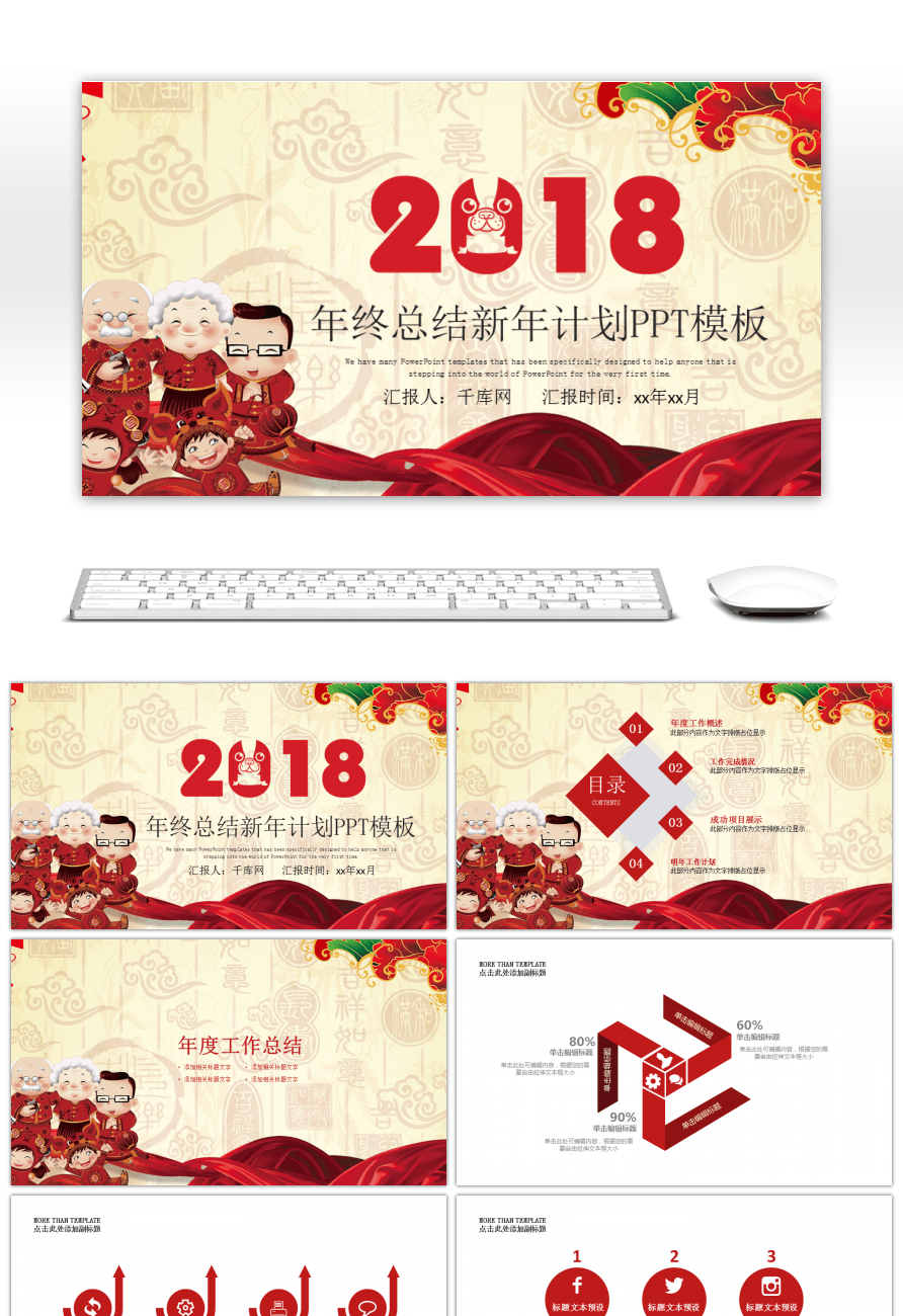 Awesome atmospheric year end new year plan ppt template for free atmospheric year end new year plan ppt template toneelgroepblik Image collections