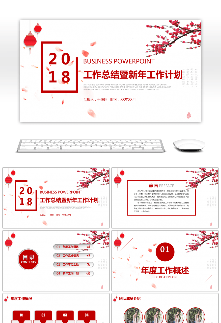 brief summary of chinese wind work and new year plan ppt template