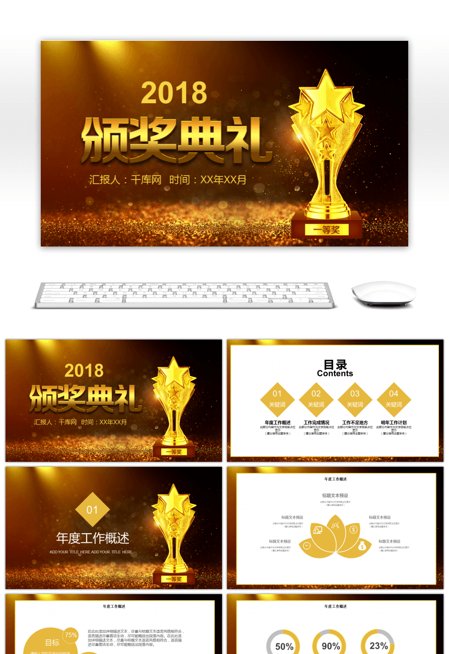awesome golden year end summary award ceremony ppt template for unlimited download on pngtree