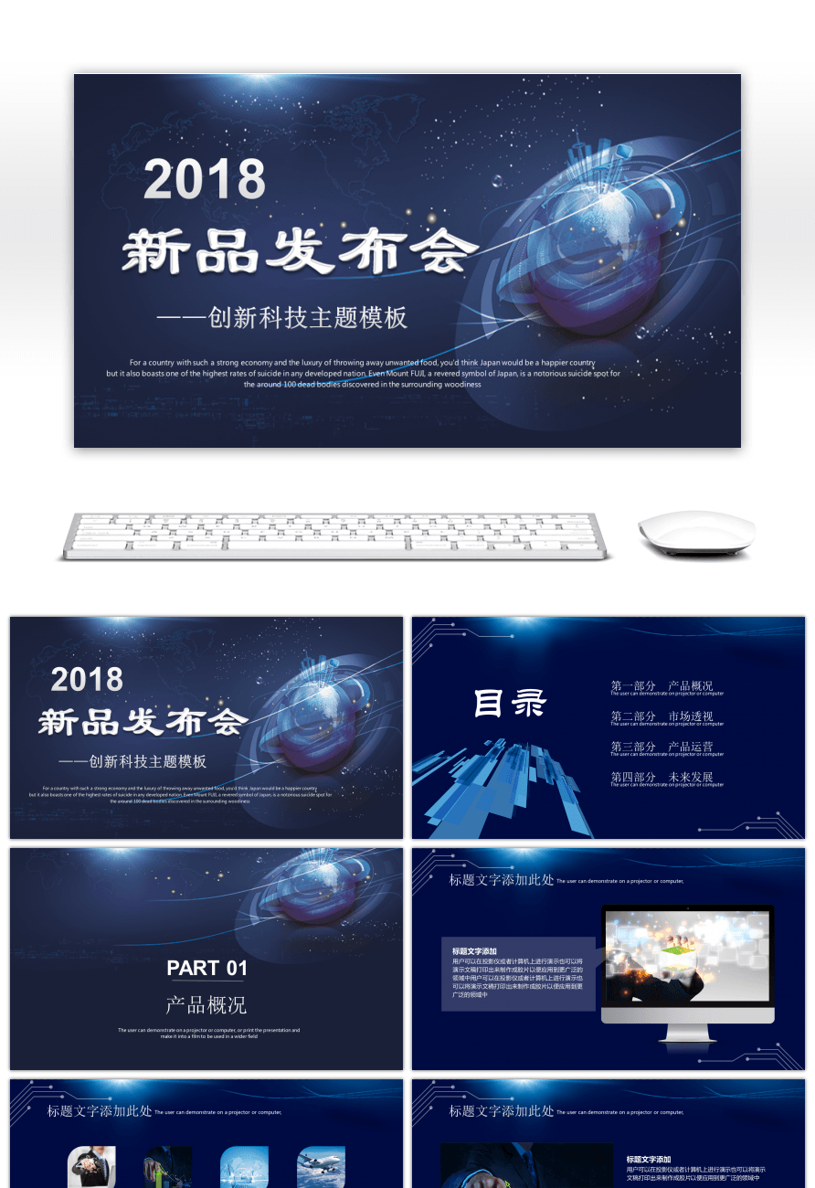 awesome blue innovation technology theme new product release ppt