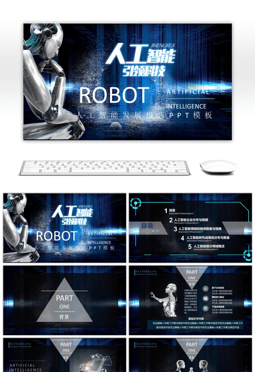 Awesome Blue Technology Sense Artificial Intelligence