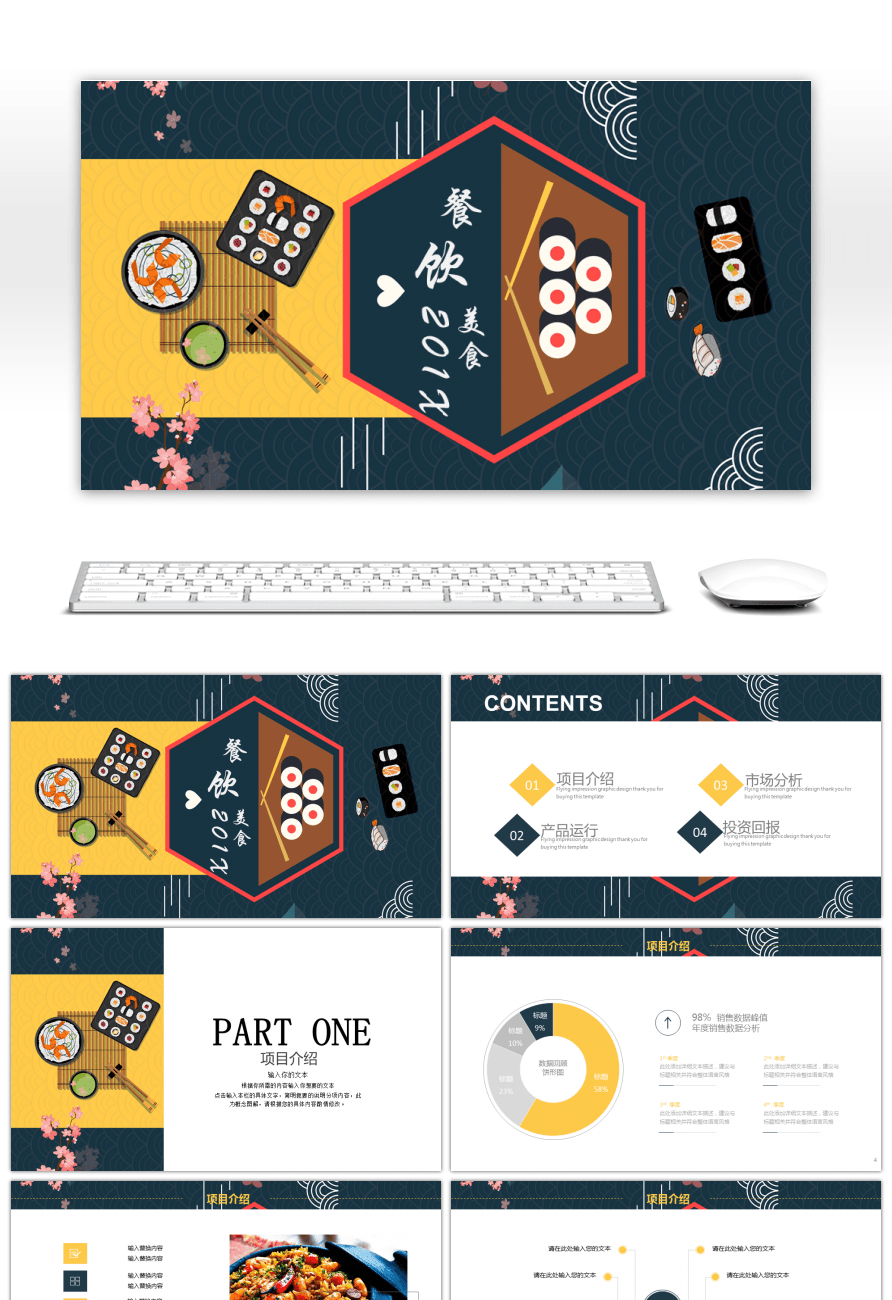 Awesome simple business catering food project plan ppt template for