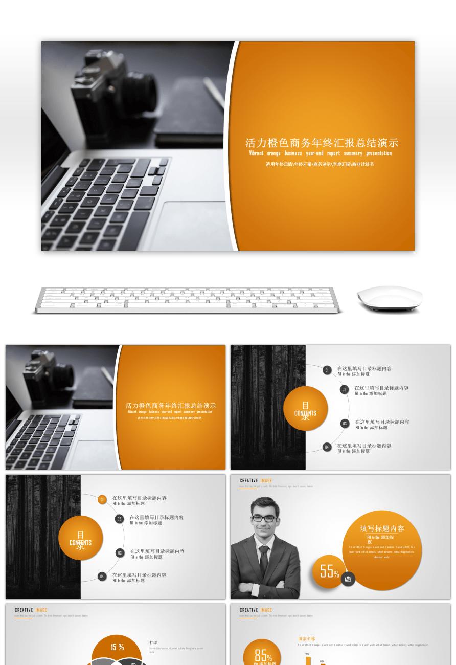 Increíble dynamic orange business informe de fin de año resumen demo ...