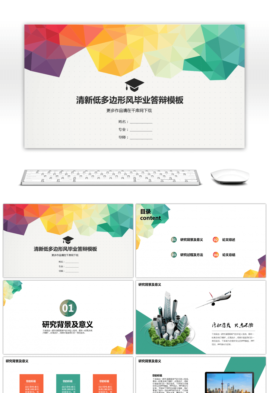awesome colorful low polygon fresh breeze graduation reply ppt