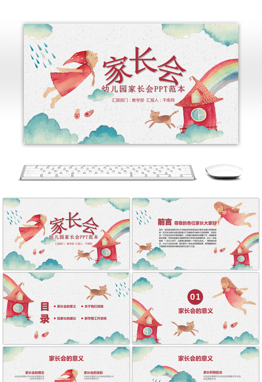 Awesome wine and red cloud cartoon kindergarten parents ppt wine and red cloud cartoon kindergarten parents ppt template toneelgroepblik Gallery