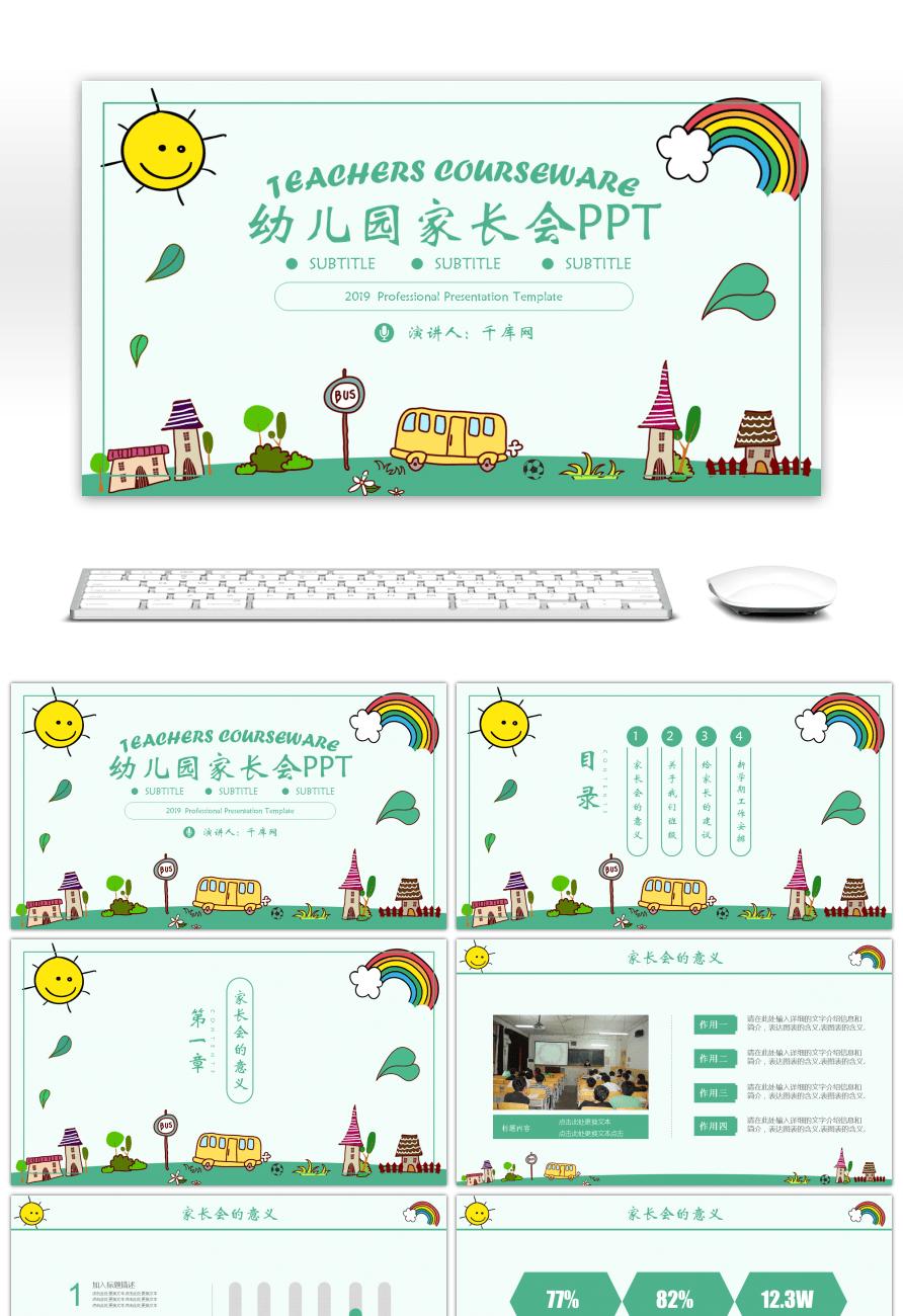 Awesome green cartoon kindergarten parents campus ppt template for green cartoon kindergarten parents campus ppt template toneelgroepblik Gallery