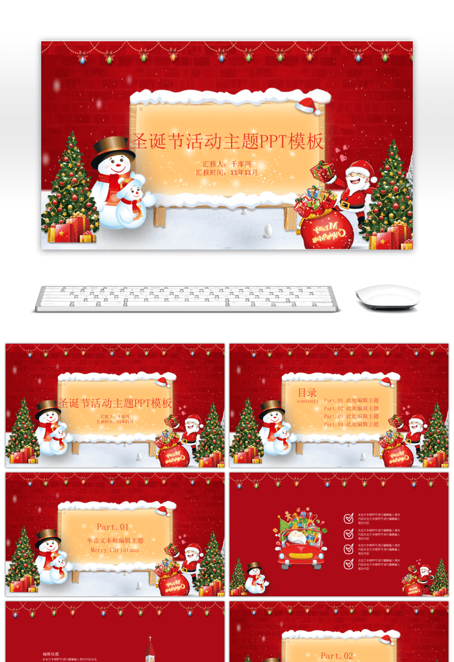 Awesome Christmas Event Theme Ppt Template For Unlimited Download On