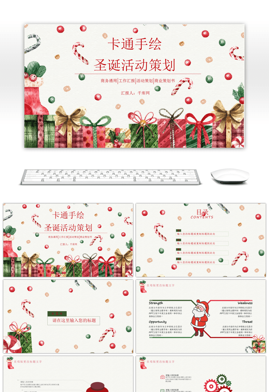 Awesome Cartoon Hand Painted Christmas Event Planning Ppt Template