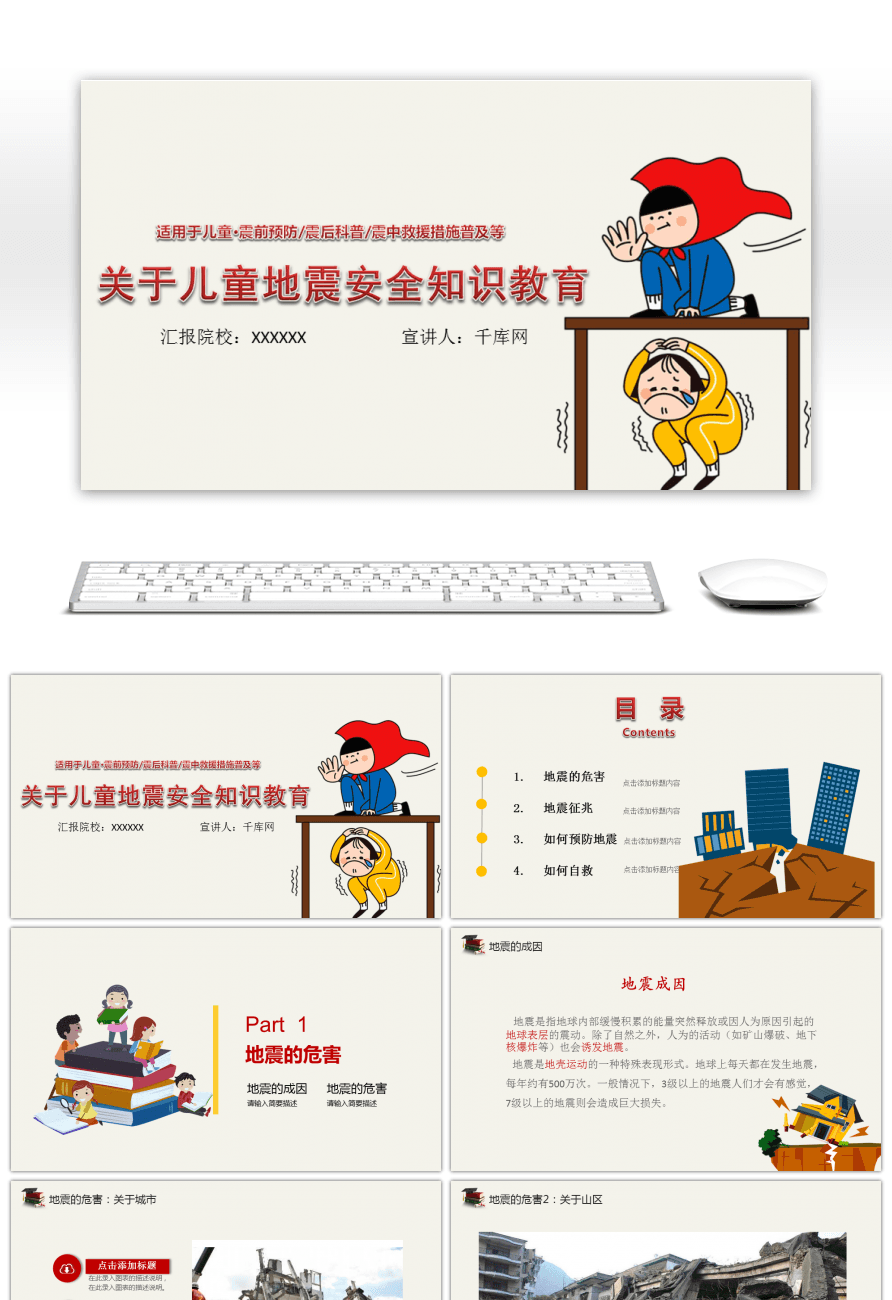 Awesome ppt template for childrens knowledge education on this ppt template is free for personal use additionally if you are subscribed to our premium account when using this ppt template you can avoid toneelgroepblik Choice Image