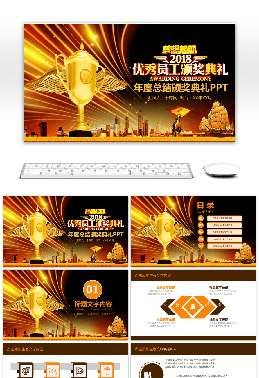 Awesome creative staff award ceremony ppt template for unlimited creative staff award ceremony ppt template toneelgroepblik Image collections