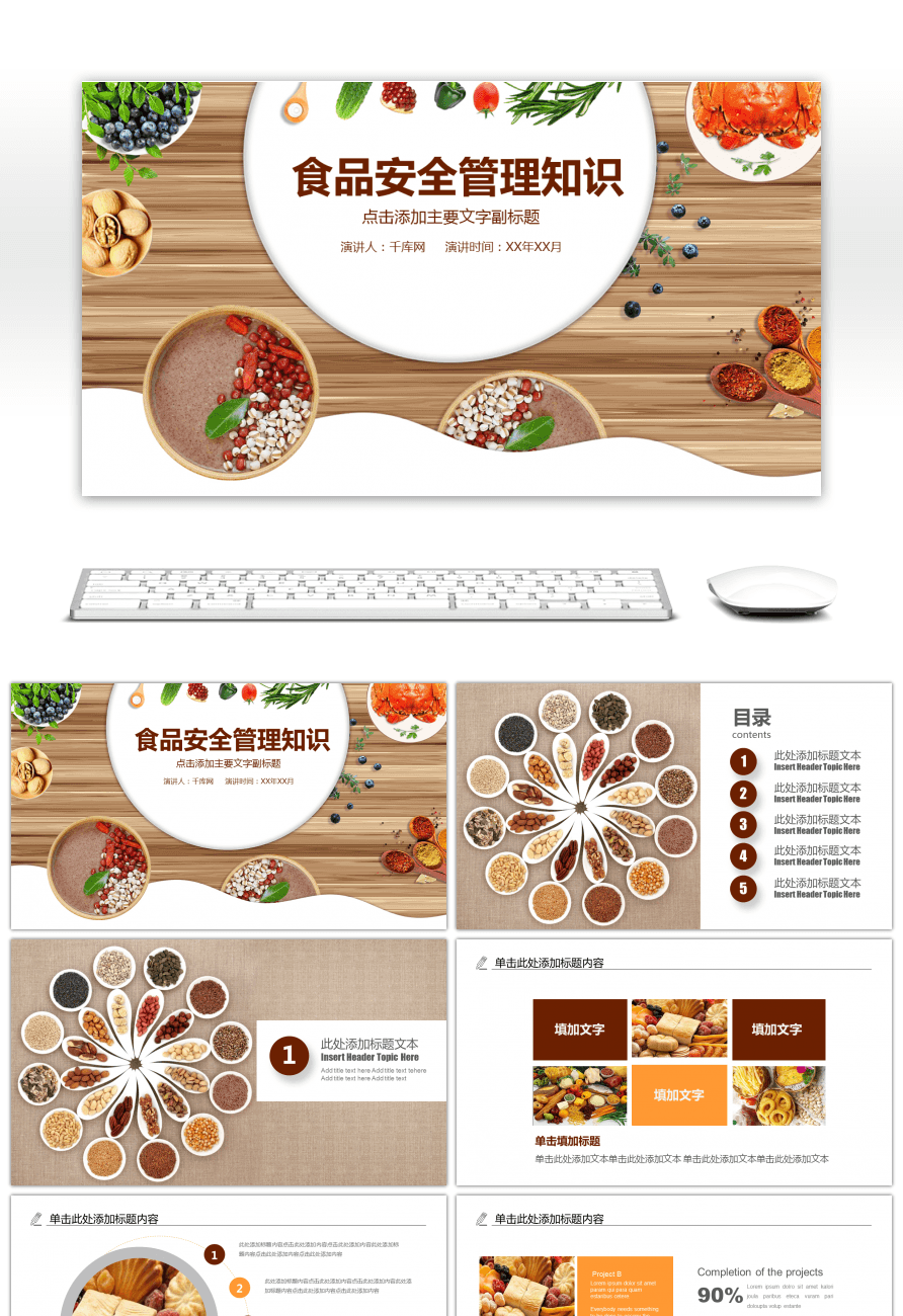 Awesome general ppt template for knowledge education of for Food safety powerpoint template