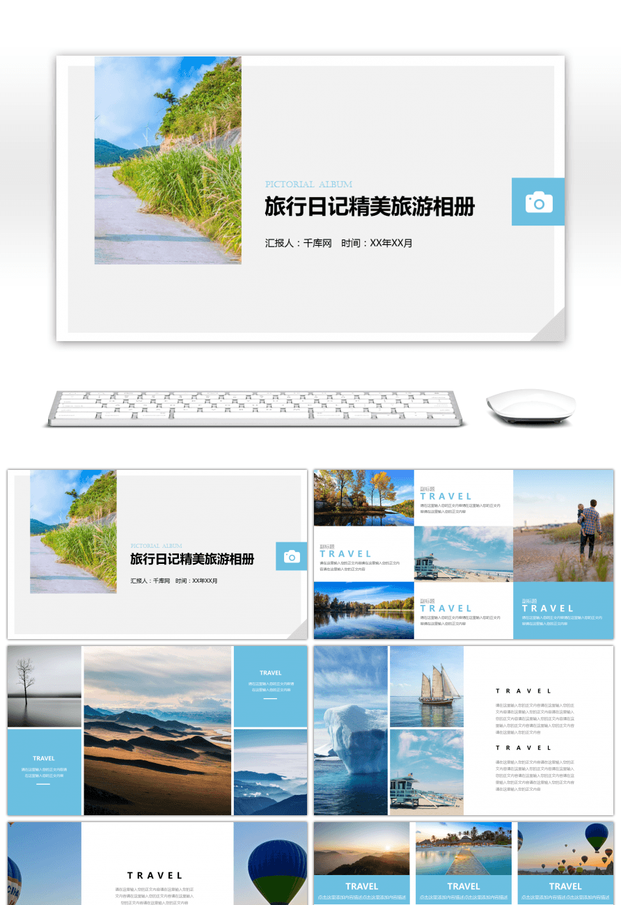 Awesome magazine wind travel album travel diary ppt template for ...