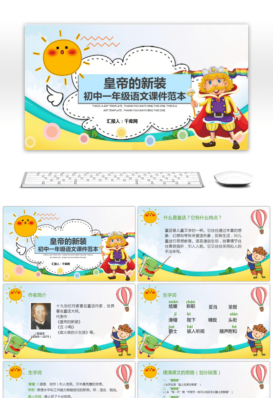 Awesome the ppt template for the emperors new chinese language the ppt template for the emperors new chinese language teacher toneelgroepblik Choice Image