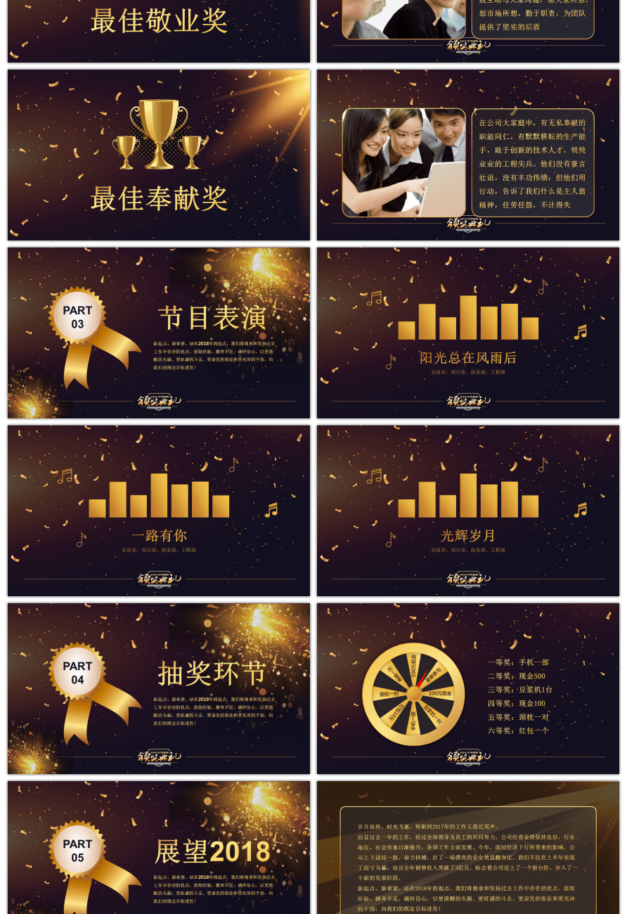 Awesome black gold annual conference and award ceremony ppt template black gold annual conference and award ceremony ppt template toneelgroepblik Image collections
