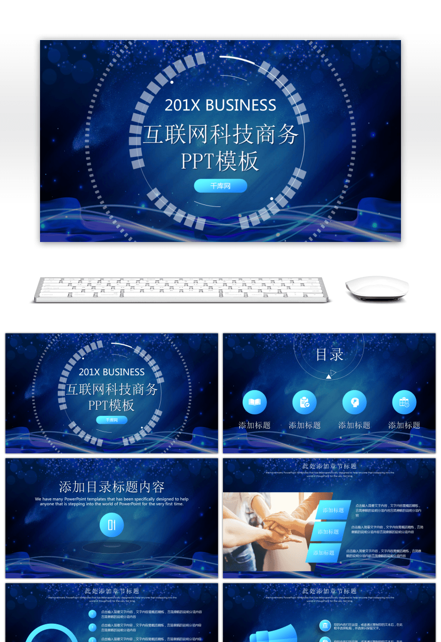 Awesome blue creative internet technology business ppt template for blue creative internet technology business ppt template toneelgroepblik Image collections
