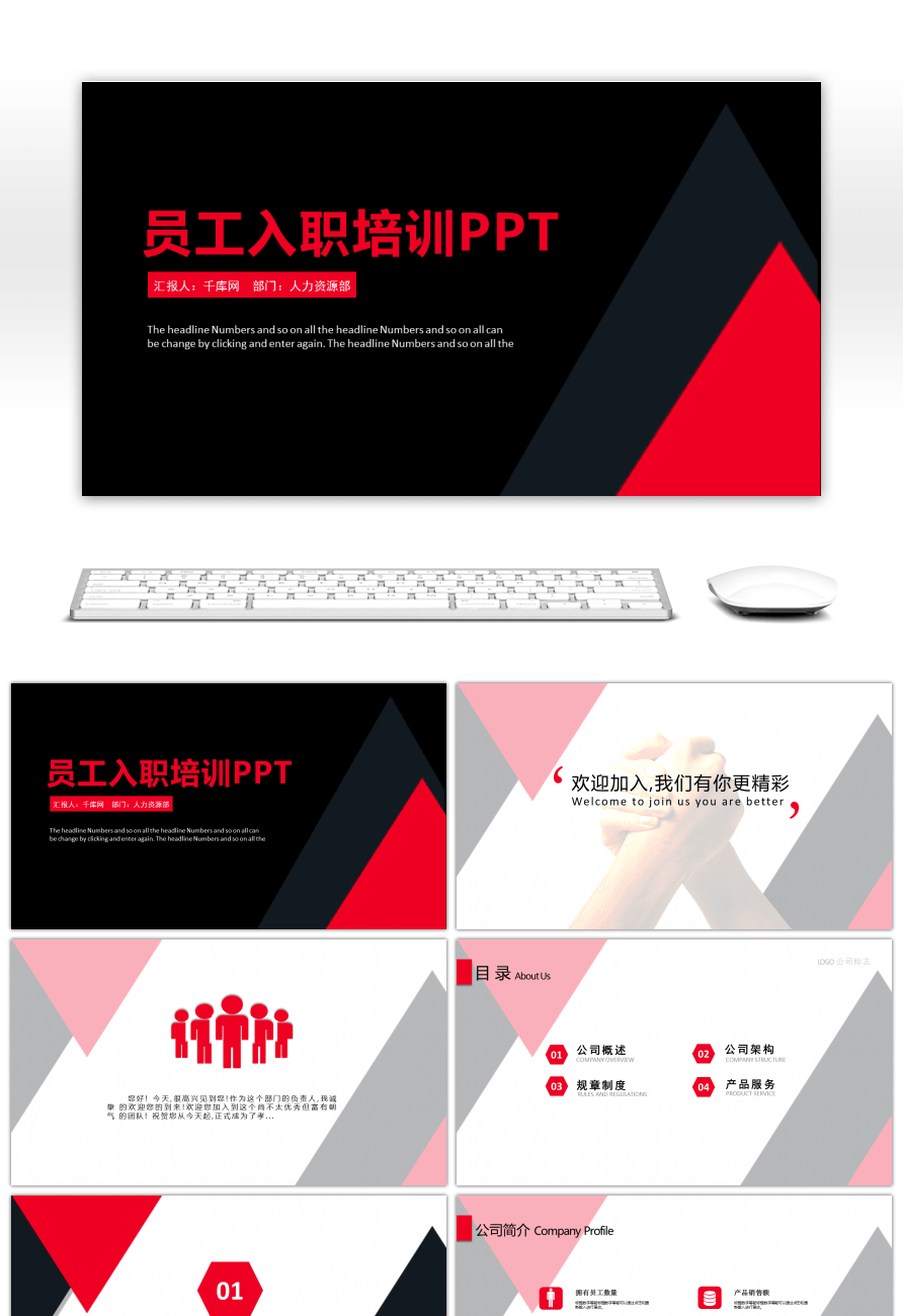 Awesome red and black style new employee training ppt template for red and black style new employee training ppt template toneelgroepblik Choice Image