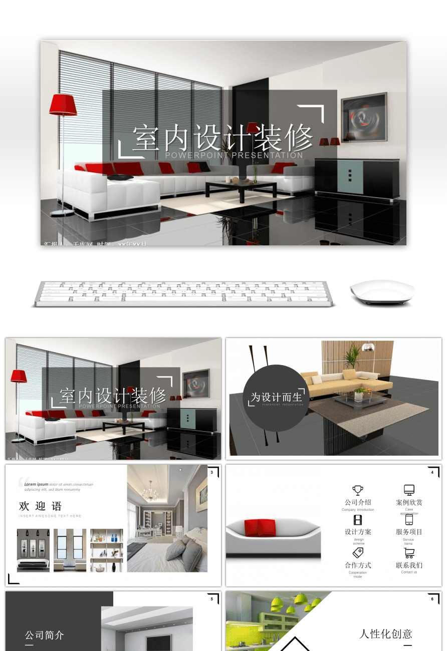 Awesome simple interior design and decoration display ppt - Interior design presentation layout ...