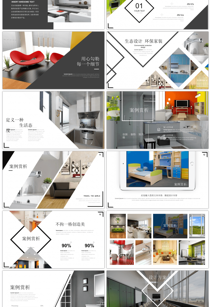awesome simple interior design and decoration display ppt