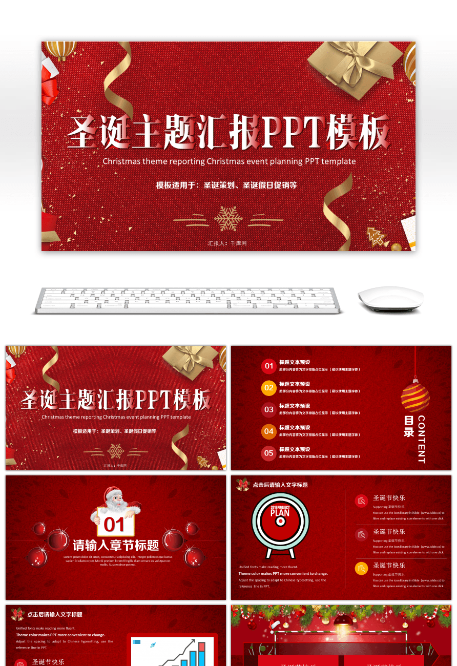 Awesome red creative christmas activities planning ppt template for red creative christmas activities planning ppt template toneelgroepblik Gallery