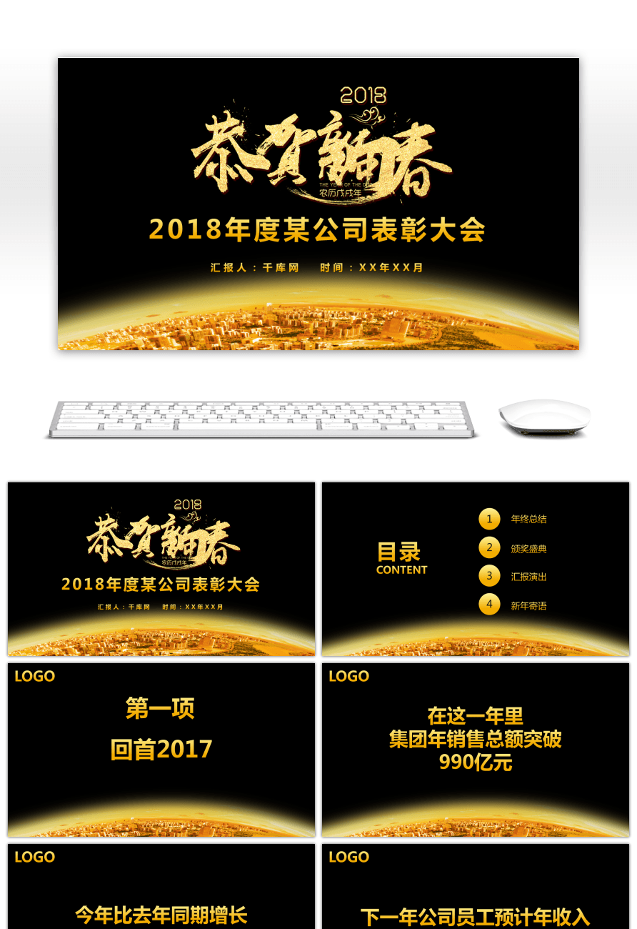 Awesome black gold creative annual celebration and award ceremony black gold creative annual celebration and award ceremony ppt template toneelgroepblik Images