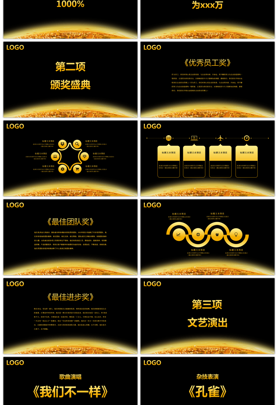 Awesome black gold creative annual celebration and award ceremony black gold creative annual celebration and award ceremony ppt template toneelgroepblik Image collections