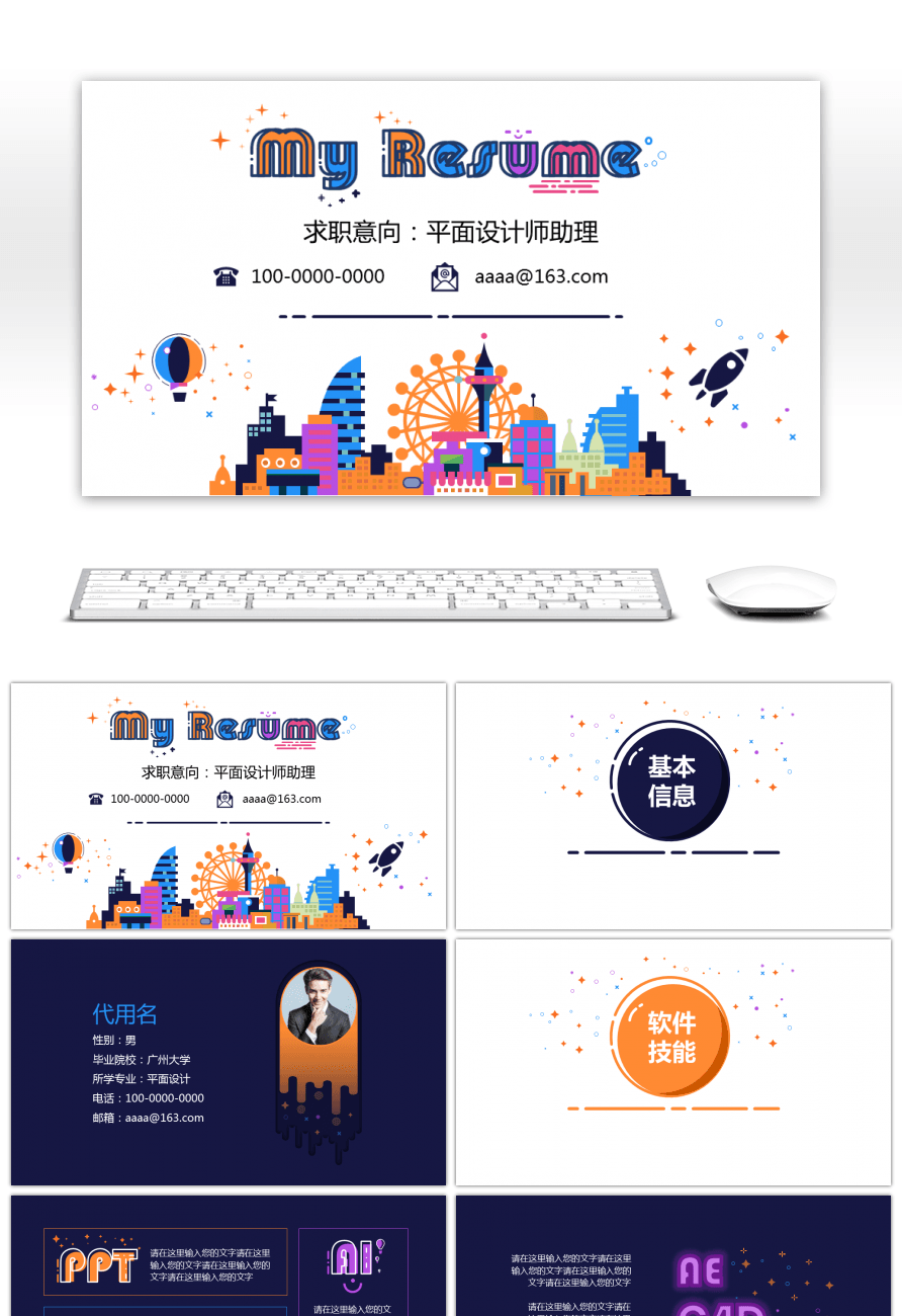 awesome mbe style cv ppt template for unlimited download