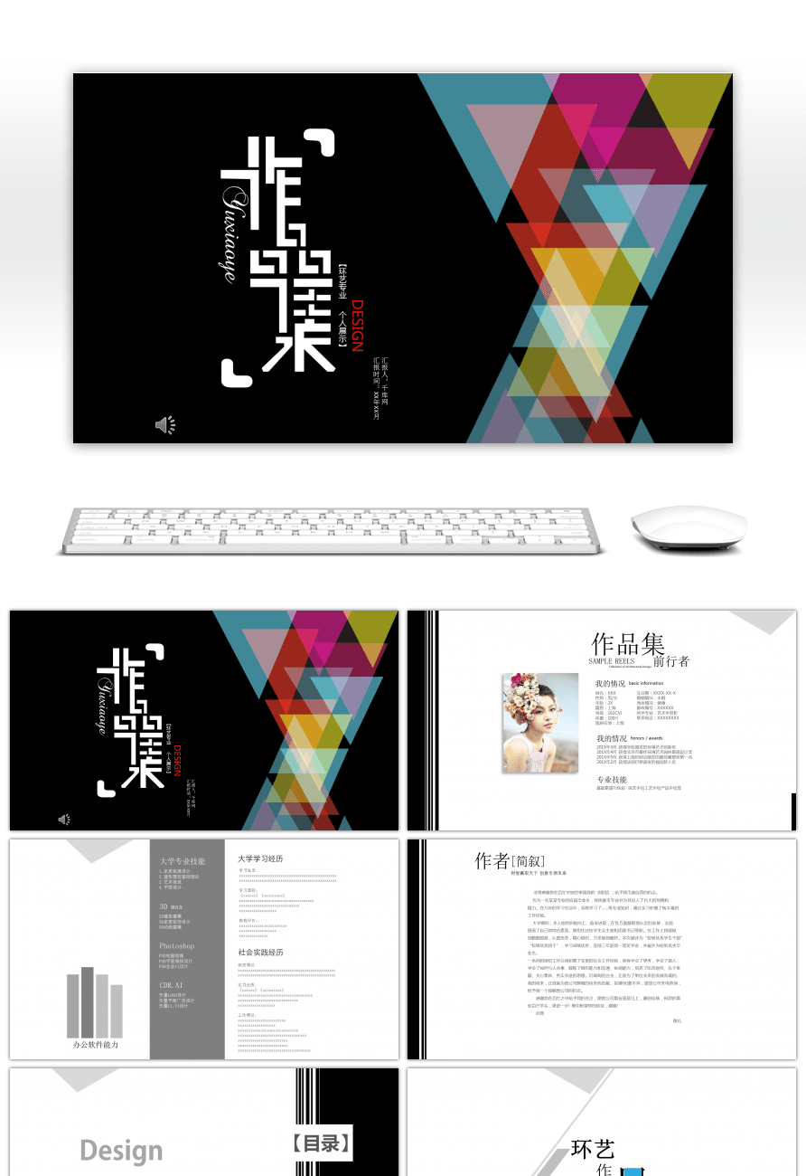 awesome color triangle personal art resumes display ppt template for