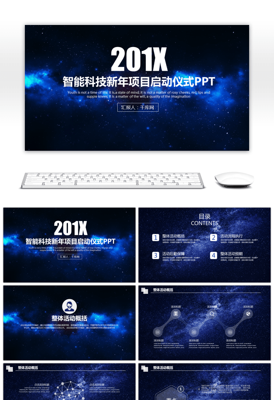 blue smart new years new year project start ceremony ppt template