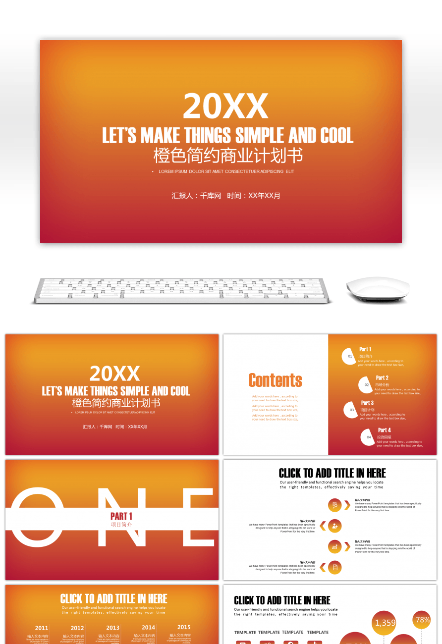 Orange Simple Business Plan PPT Template