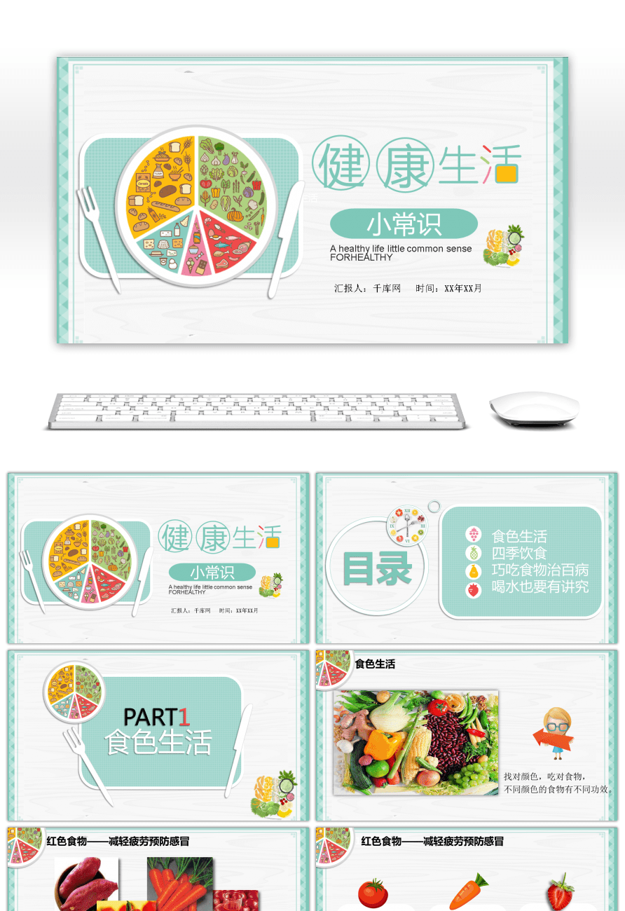 Awesome light green small fresh food healthy life ppt template for light green small fresh food healthy life ppt template toneelgroepblik Gallery