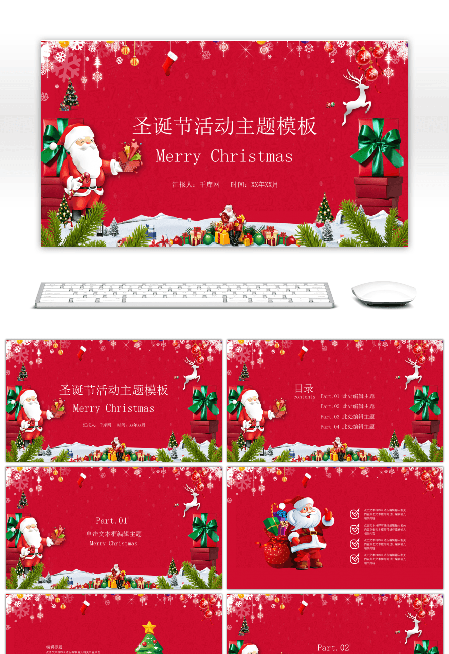Awesome Cartoon Christmas Event Theme Ppt Template For Unlimited