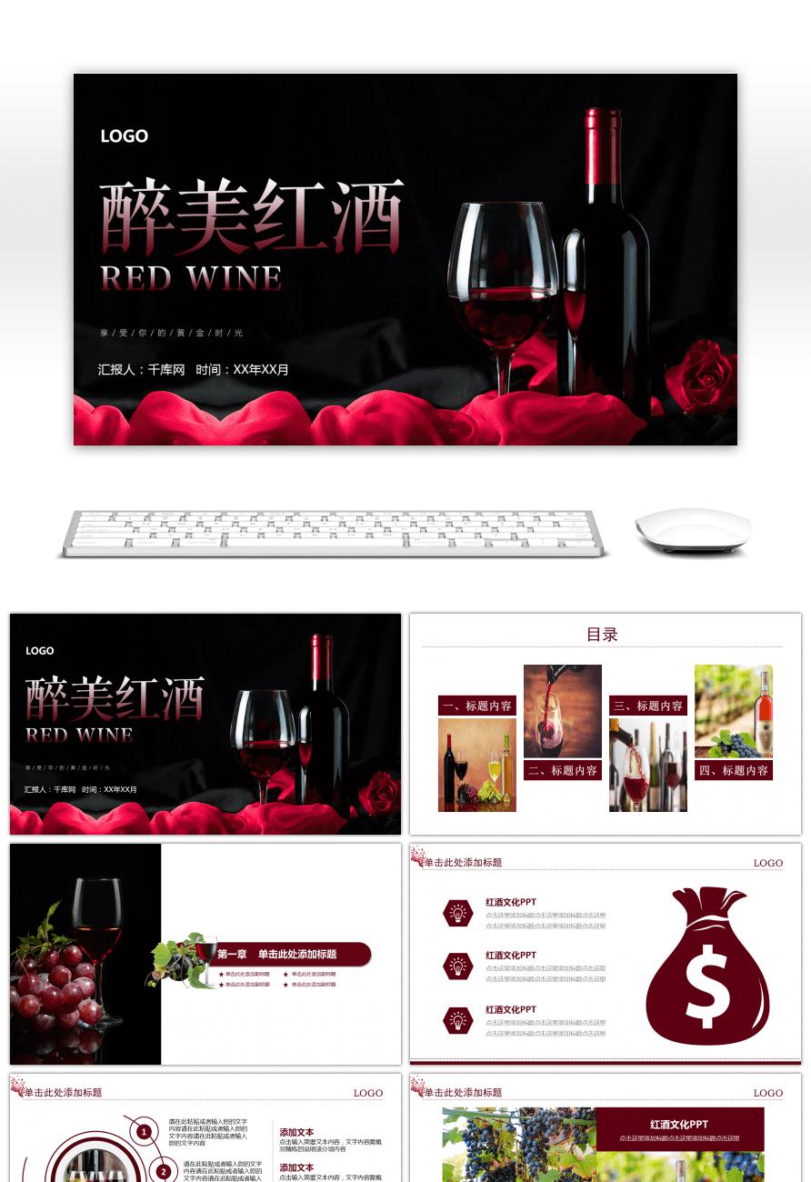 Impressionante creative vinho e empresas para divulgar ppt template creative vinho e empresas para divulgar ppt template toneelgroepblik Images