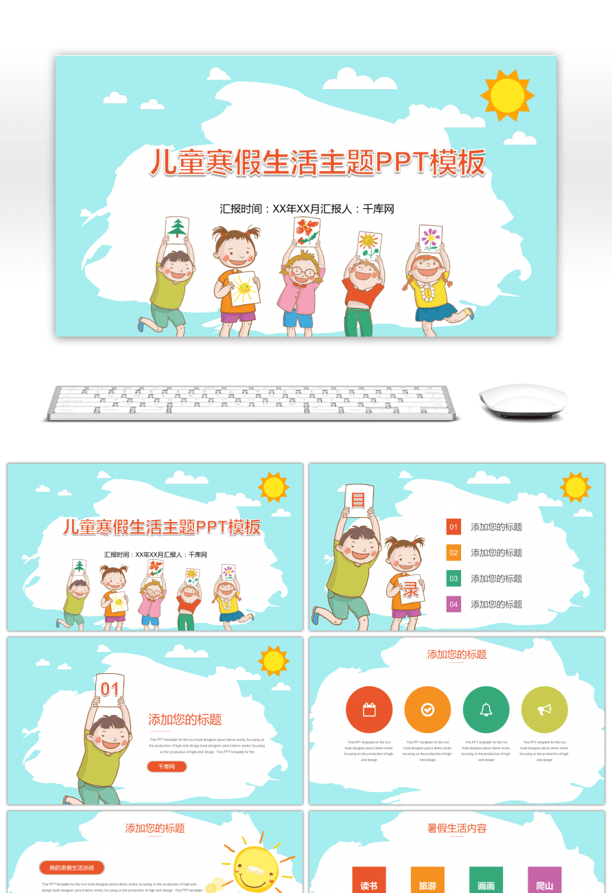 Awesome cartoon childrens winter vacation life theme safety cartoon childrens winter vacation life theme safety education ppt template toneelgroepblik Image collections