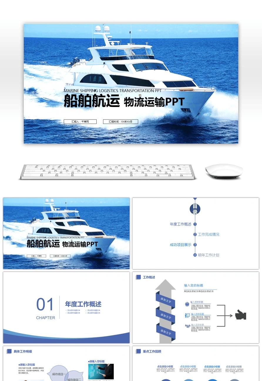 Awesome blue ship shipping logistics transportation work