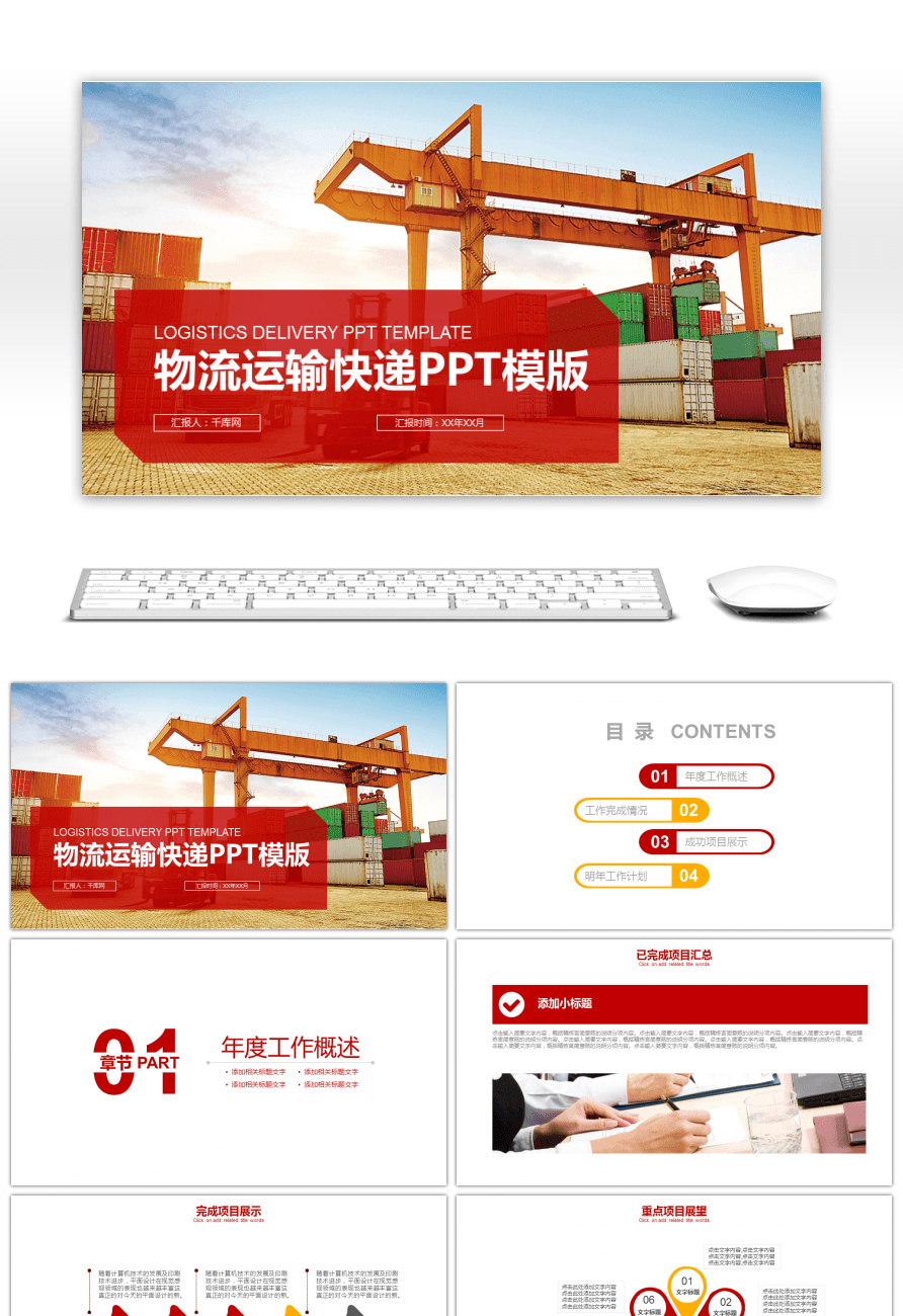 Awesome red port business logistics transportation express ppt ...