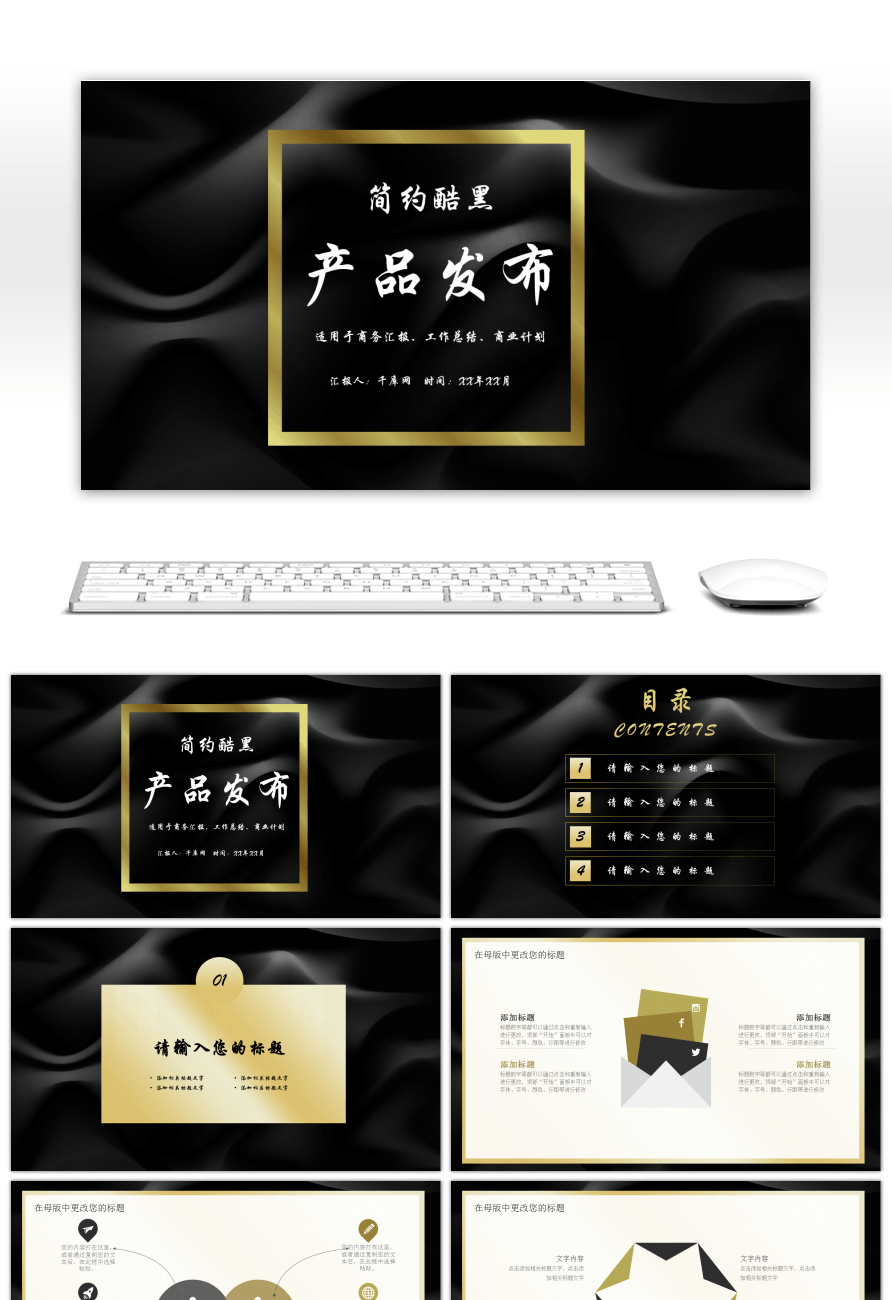 awesome simple cool black products publish ppt templates for