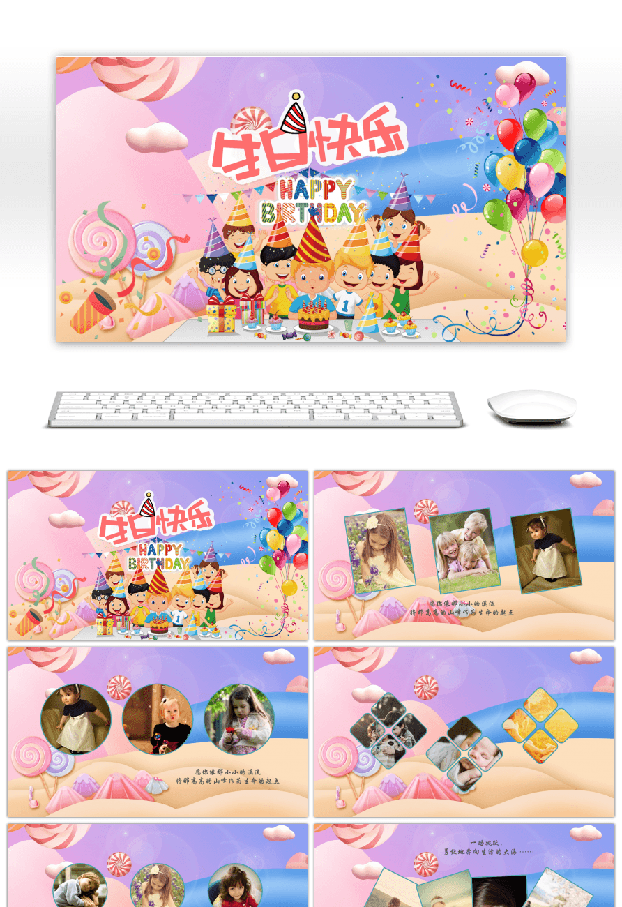 Awesome Dynamic Childrens Happy Birthday Photo Album Commemorative