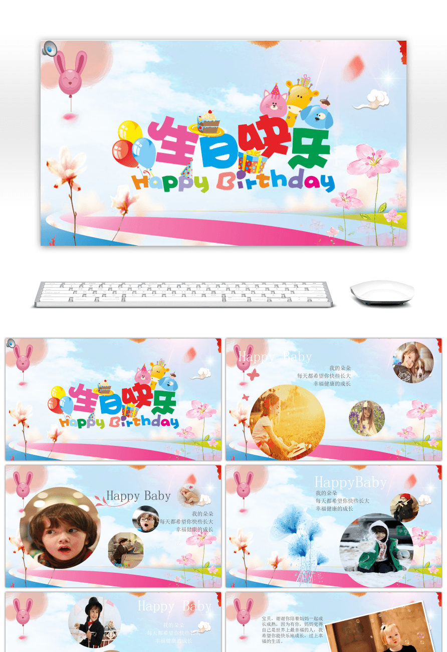 Awesome cartoon childrens birthday commemorative photo album ppt when using this ppt template you can avoid crediting the source to pngtree click here cartoon childrens birthday commemorative toneelgroepblik Choice Image