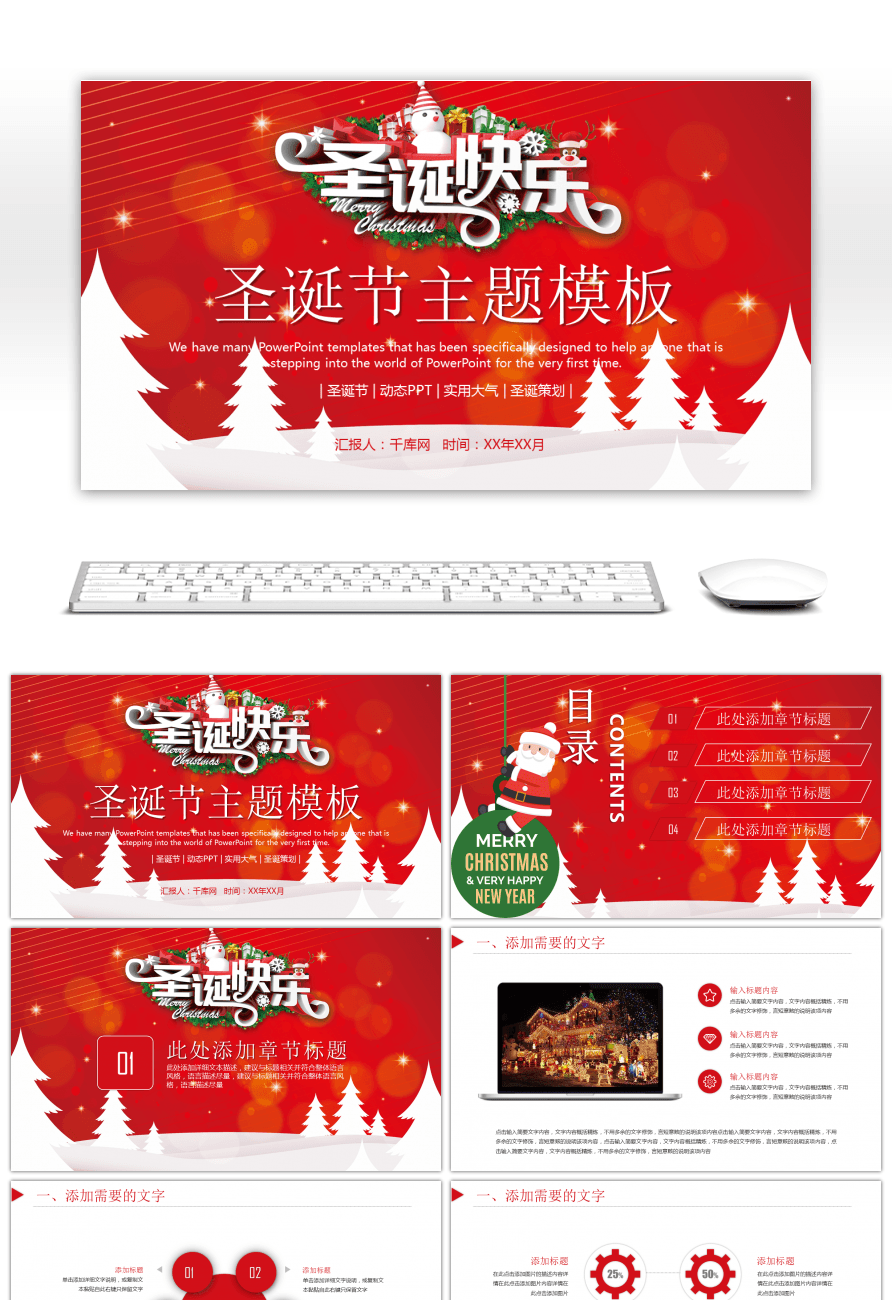 Awesome Brief Christmas Planning Ppt Template For Unlimited Download