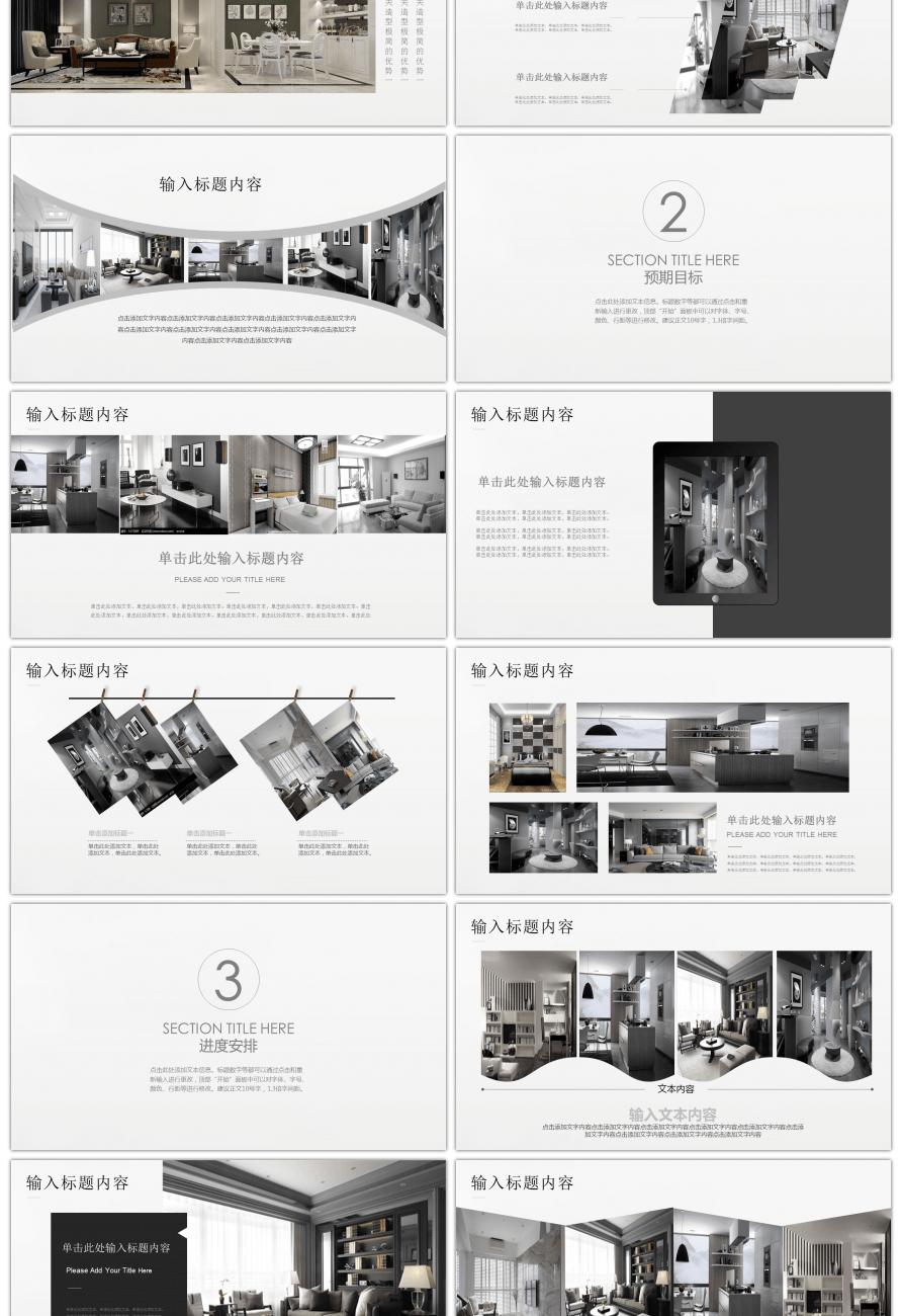 Simple home building materials interior design decoration decoration ppt template
