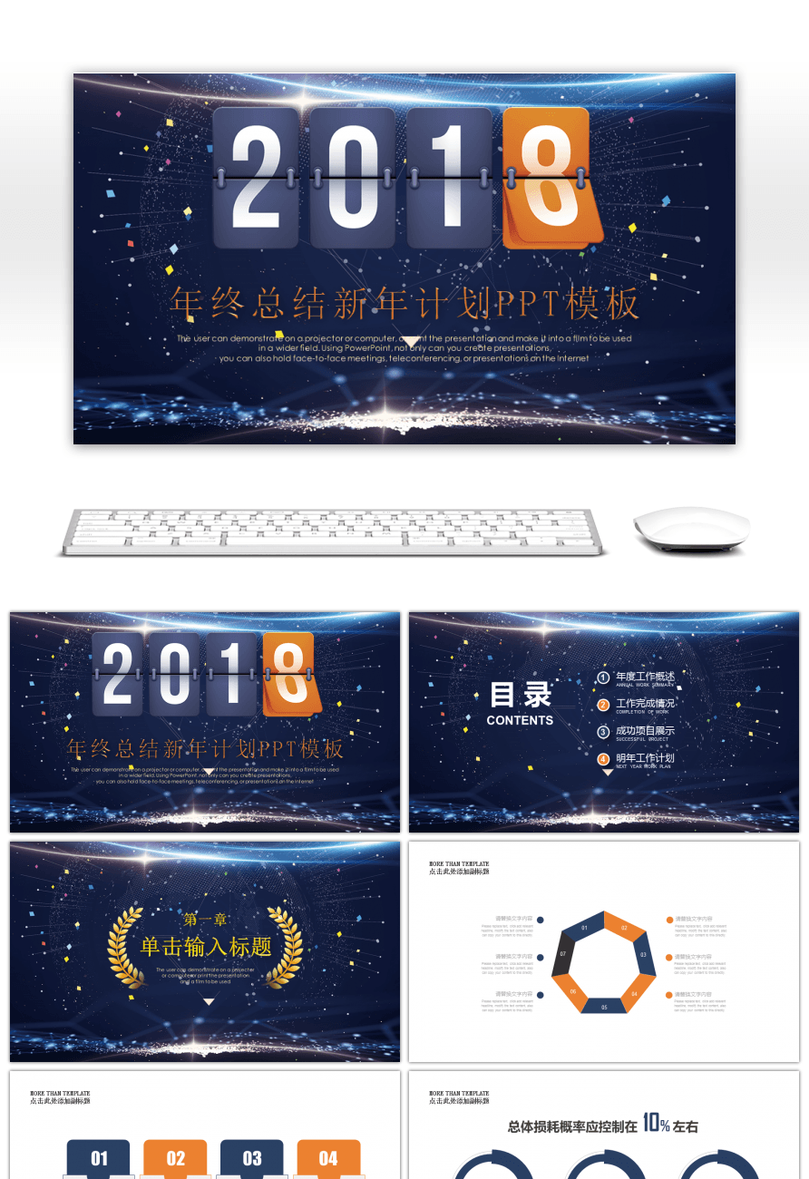 Awesome business plan template ppt cool 2018 year end summary for business plan template ppt cool 2018 year end summary cheaphphosting Image collections