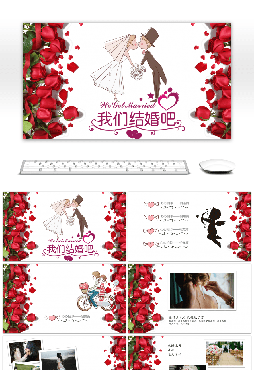 Awesome red roses we marry a marriage proposal ppt template for Free ...