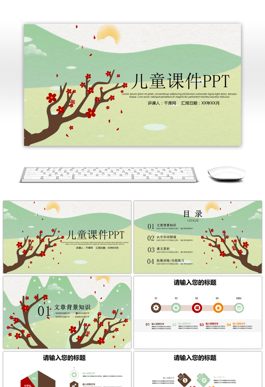 Awesome ppt template for lesson courseware of elegant hand painted ppt template for lesson courseware of elegant handpainted wind children toneelgroepblik Images