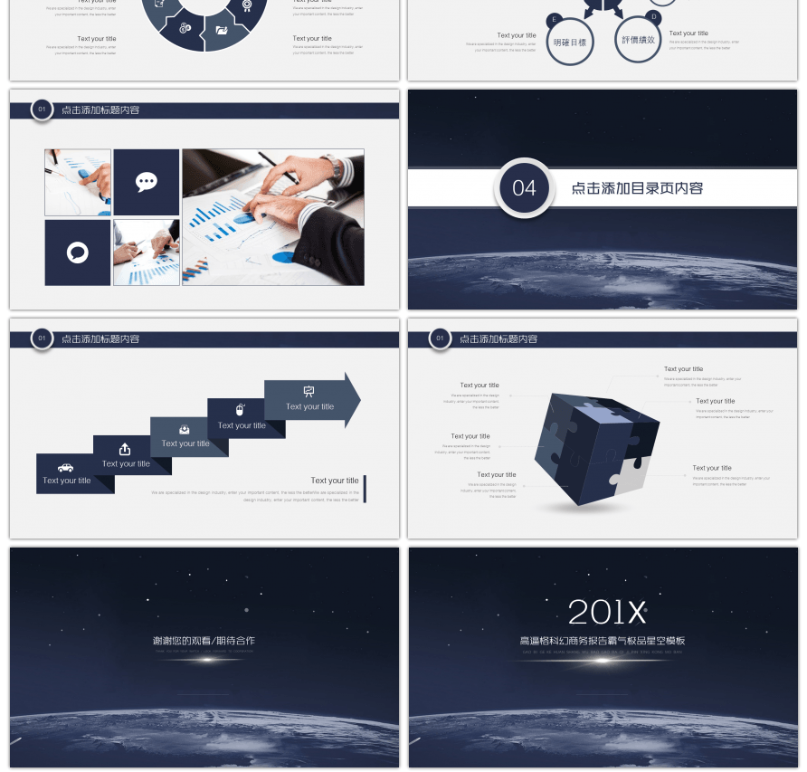 Awesome high compel science fiction short star business report ppt high compel science fiction short star business report ppt template toneelgroepblik Images