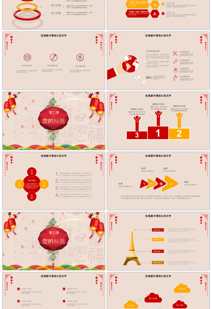 chinese wind new year happy new years day activities planning ppt template