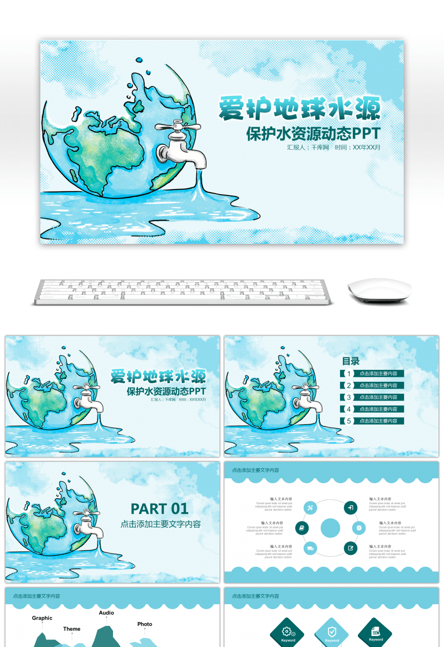 water ppt theme