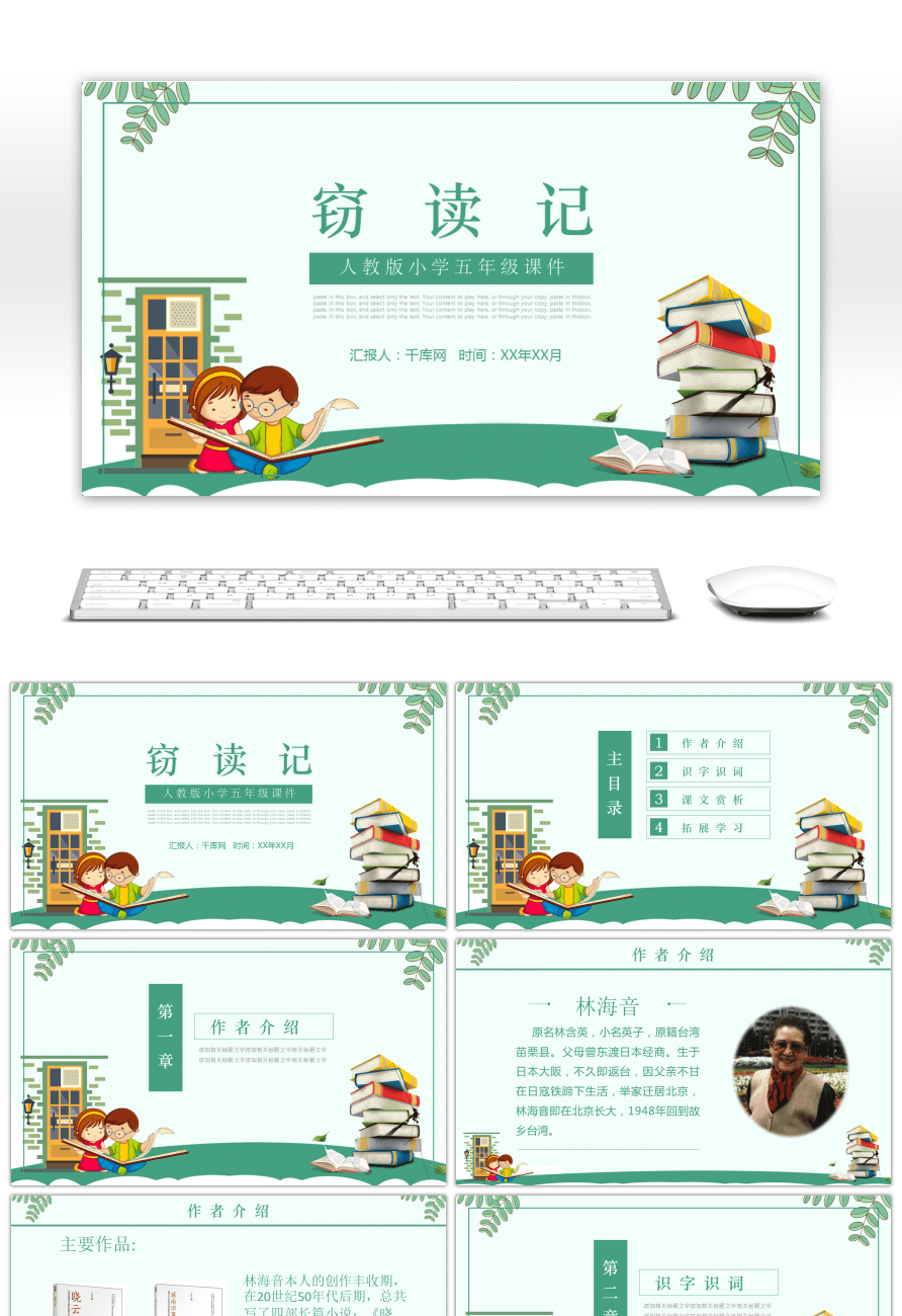 Awesome apocalypse ppt template for five grade courseware fishing ppt template for reading chinese courseware for grade five in primary school toneelgroepblik Image collections