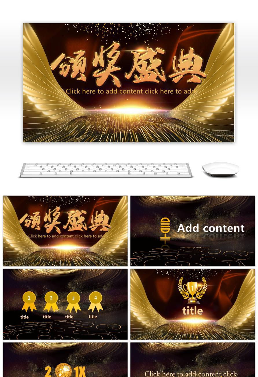 Awesome golden atmosphere awards ceremony ppt template for free golden atmosphere awards ceremony ppt template toneelgroepblik Choice Image