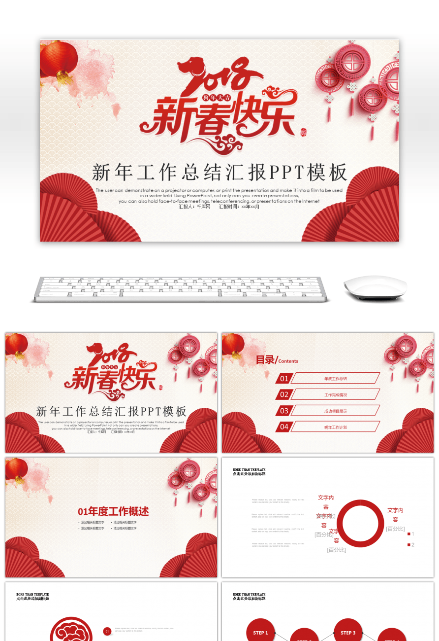 ppt template for the year end summary of the festival red new years new year
