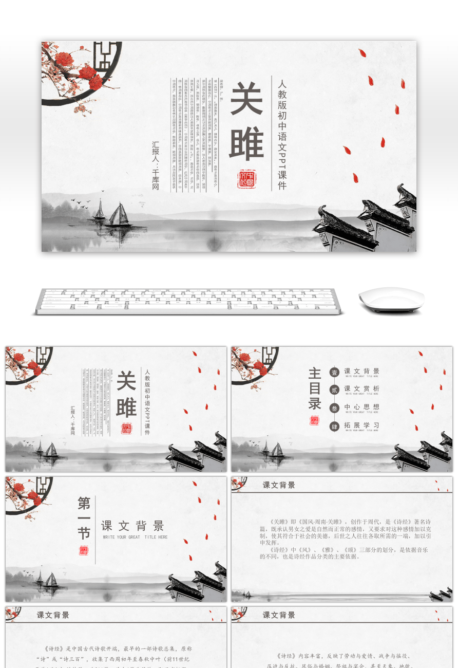 Awesome guan ju ppt language courseware template version of the guan ju ppt language courseware template version of the junior high school teaching toneelgroepblik Images